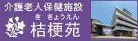介護老人保健施設 桔梗苑 (ききょうえん)