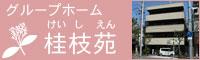 グループホーム 桂枝苑 (けいしえん)